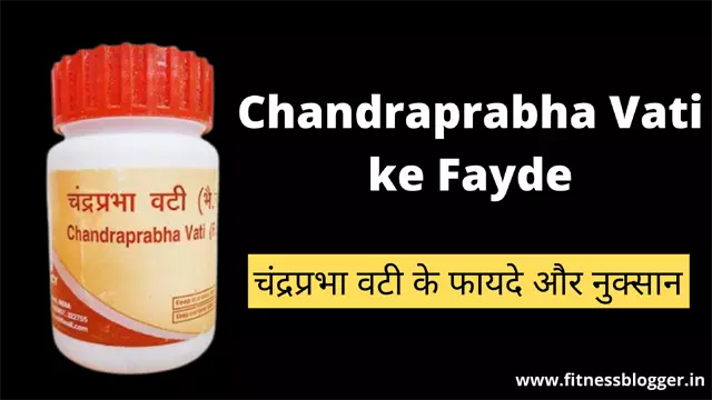 Patanjali Chandraprabha Vati ke Fayde in Hindi - Benefits, Side Effect, Dosage...