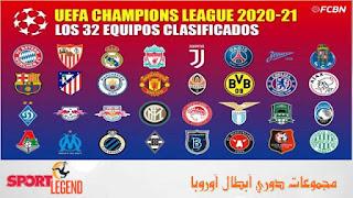 دوري ابطال اوروبا,قرعة دوري ابطال اوروبا,دوري أبطال أوروبا,مجموعات دوري ابطال اوروبا,دوري أبطال أوروبا 2021,قرعة دوري أبطال أوروبا 2021,قرعة دوري ابطال اوروبا 2020,مجموعات دوري ابطال اوروبا 2020,قرعة دوري أبطال أوروبا,دوري ابطال اوروبا 2020,قرعة دوري ابطال اوروبا 2021 دور المجموعات,دوري الأبطال,مجموعات دوري أبطال أوروبا 2021,دوري الابطال,مجموعات دوري أبطال اوروبا,مجموعات دوري أبطال أوروبا 2020-2021,مباشر - قرعة دور مجموعات دوري أبطال أوروبا,تعرف على مجموعات دوري أبطال أوروبا 2020-2021