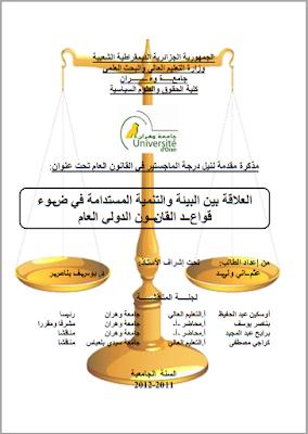 مذكرة ماجستير: العلاقة بين البيئة والتنمية المستدامة في ضوء قواعد القانون الدولي العام PDF