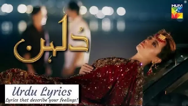 Dulhan OST Lyrics - Zaib Bangash - HUM TV Drama 2020