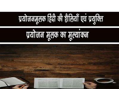 प्रयोजनमूलक हिन्दी की शैलियाँ और प्रयुक्ति |प्रयोजनमूलक हिंदी का प्रदेय एवं मूल्यांकन | Functional Hindi Details Study