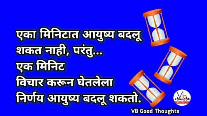 आपल्या माणसाची थाप वेळीच ऐका...! Good Thoughts In Marathi