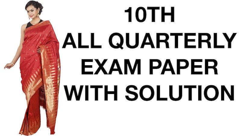 10TH TAMILNADU ALL QUARTERLY EXAM PAPER SOLUTION