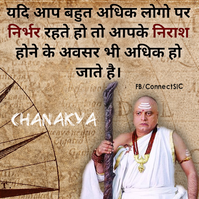 Chanakya Hindi Quotes on Dependent, Life, Advice Quote,