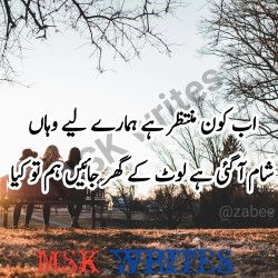 Sad Poetry About Intezar