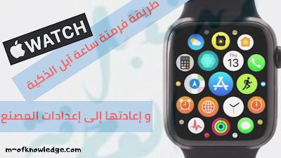 طريقة فرمتة و إعادة إعدادات المصنع لساعة آبل الذكية Apple Watch Reset and Restore to Factory Settings