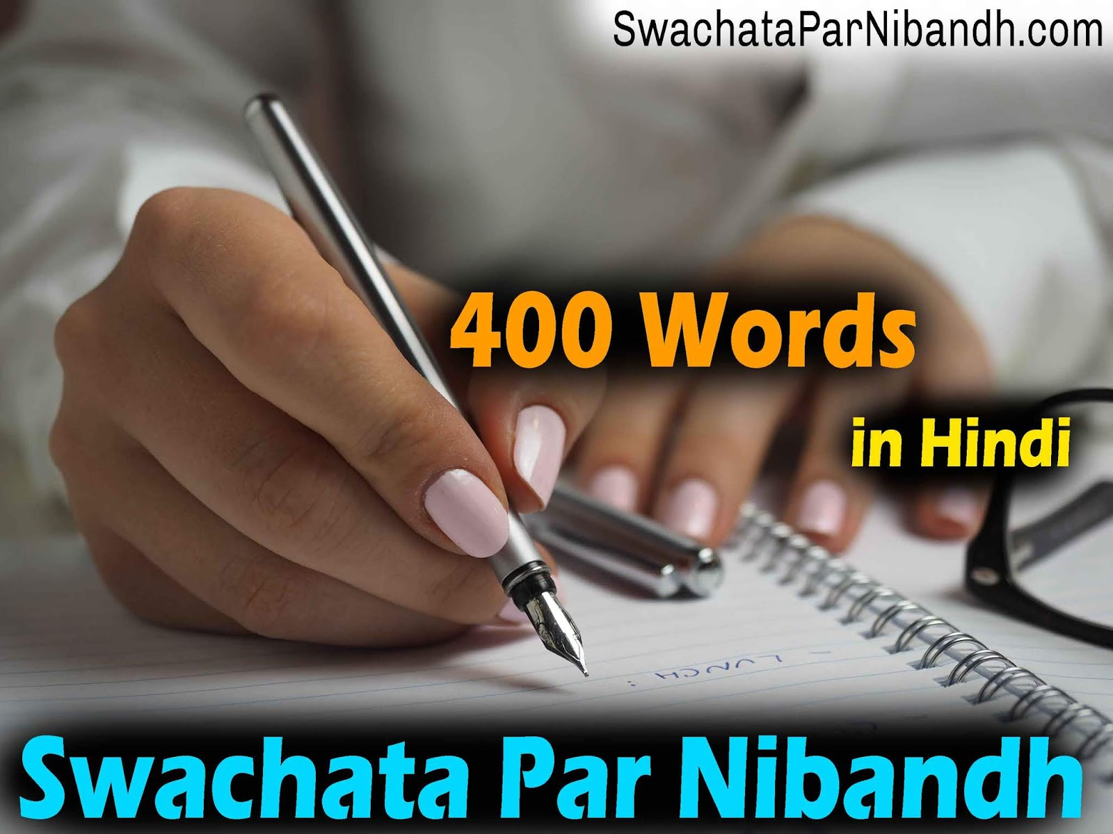 Swachata Essay In Hindi Pdf, Swachata Ka Mahatva Par Nibandh 400 Shabd, Swachata Ke Upar Nibandh 400/ 500 Words, Swachata Par Nibandh Hindi Mein 400 Shabd, Swachhata Per Nibandh 400/ 500 Words,