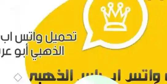 واتساب ابو عرب تحميل واتساب الذهبي 9.30 اخر اصدار 2021 تحديث يومي
