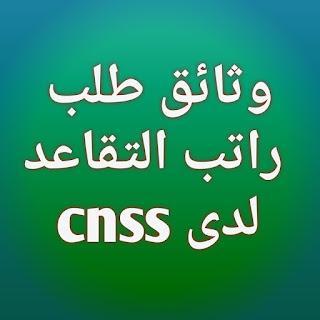 صندوق الضمان الاجتماعي cnss