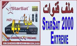 ملف قنوات StarSat 2000 HD Extreme