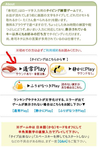 「通常Play」を選択「寿司打」タイピングゲーム画面