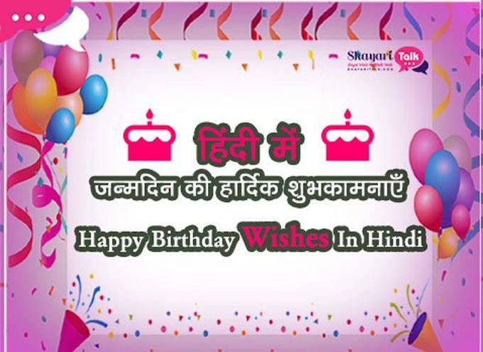 Happy Birthday Wishes In Hindi Status 2021