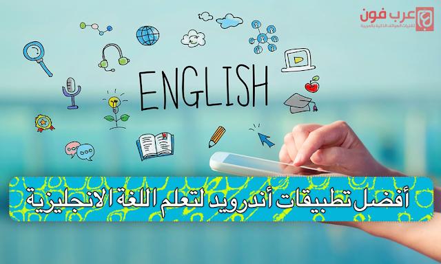 أفضل تطبيقات أندرويد لتعلم اللغة الانجليزية