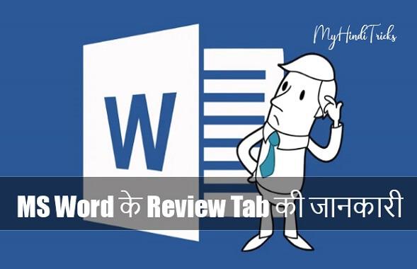 MS Word के Review Tab की जानकारी