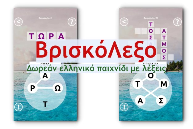 ΒρισκόΛεξο - Δωρεάν ελληνικό παιχνίδι με λέξεις