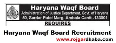 Haryana Waqf Board Job Notification.