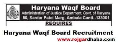 Haryana Waqf Board Job Notification.