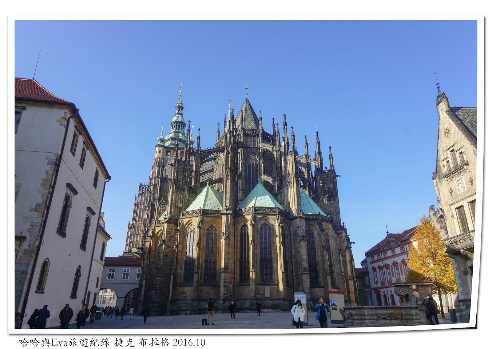[捷克 布拉格] 布拉格城堡區的 景點懶人包 購票資訊 Prague Castle - 哈哈 與 EVA 旅遊紀錄