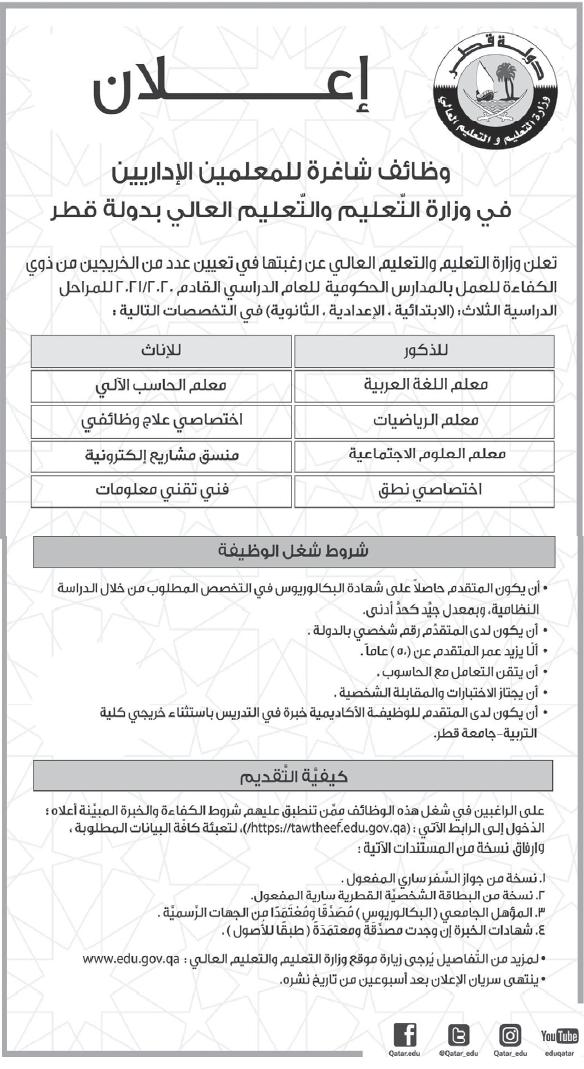 وظائف وزارة التعليم والتعليم العالي بقطر جميع التخصصات 1