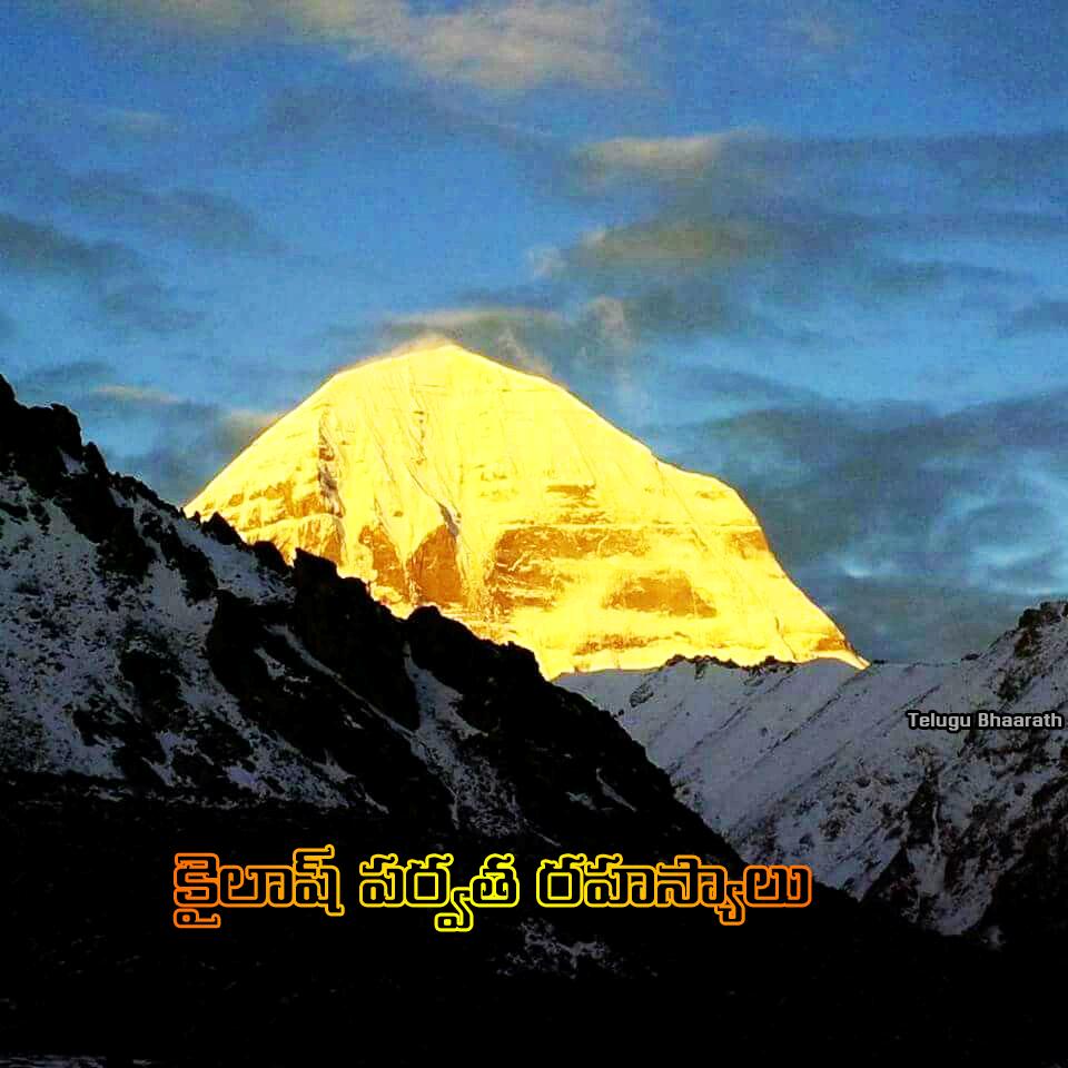 కైలాష్ పర్వత రహస్యాలు - Kailasa Parvatam Rahasyalu