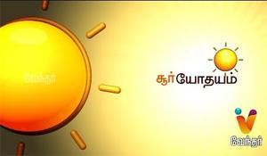 Suryodayam | 27/09/2016 Vendhar TV