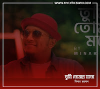 Tumi Tomar Moto By Minar Rahman Song Lyrics