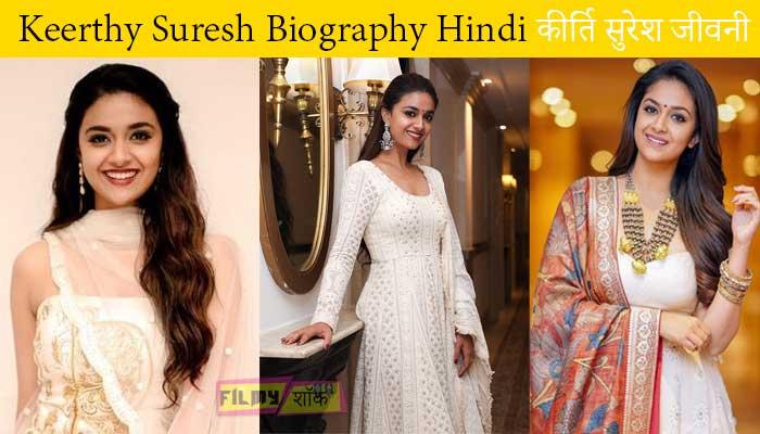 Keerthy Suresh Biography Hindi | कीर्ति सुरेश | Wiki, Family, Photos, Age, Movies