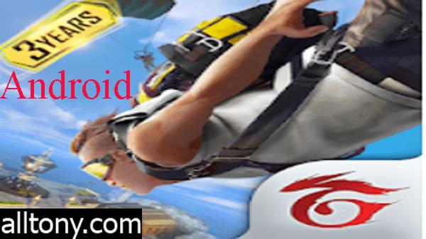 قارينا فري فاير: التطور 1.52.0 تحديث APK للأندرويد