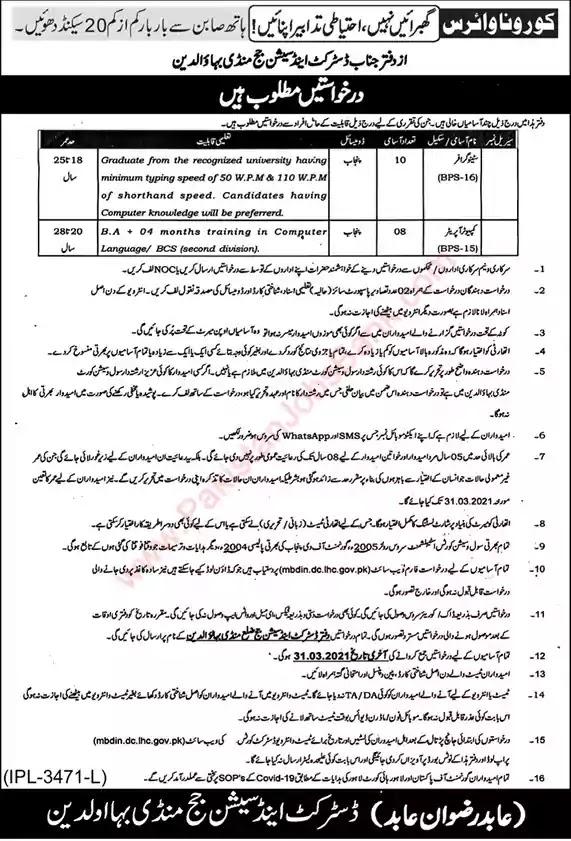 Latest Jobs in Pakistan District and Session Court Mandi Bahauddin Jobs 2021