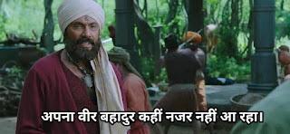 apna veer bahadur kahi nazar nahi aa rha | Baahubali 2: The Conclusion Meme Templates