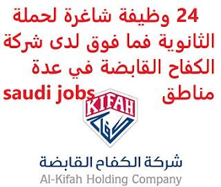 24 وظيفة شاغرة لحملة الثانوية فما فوق لدى شركة الكفاح القابضة في عدة مناطق saudi jobs تعلن شركة الكفاح القابضة, عن توفر 24 وظيفة شاغرة لحملة الثانوية فما فوق, للعمل لديها في جدة، حائل، المنطقة الشرقية وذلك للوظائف التالية: 1- مسئول المبيعات 2- أخصائي سلسلة الإمداد - محلل 3- مهندس مسح الكميات 4- أخصائي تطوير تنظيمي 5- مهندس مراقبة التكاليف 6- رئيس قسم مراقبة التكاليف 7- مهندس تخطيط 8- لحام - (وظيفتان) 9- حداد (4) وظائف 10- فني كهربائي (3) وظائف 11- فني ميكانيكي - (وظيفتان) 12- فني تبريد 13- فني أجهزة 14- بائع قطع غيار 15- منسق فرع 16- محاسب تكاليف للتقدم إلى الوظيفة اضغط على الرابط هنا أنشئ سيرتك الذاتية    أعلن عن وظيفة جديدة من هنا لمشاهدة المزيد من الوظائف قم بالعودة إلى الصفحة الرئيسية قم أيضاً بالاطّلاع على المزيد من الوظائف مهندسين وتقنيين محاسبة وإدارة أعمال وتسويق التعليم والبرامج التعليمية كافة التخصصات الطبية محامون وقضاة ومستشارون قانونيون مبرمجو كمبيوتر وجرافيك ورسامون موظفين وإداريين فنيي حرف وعمال