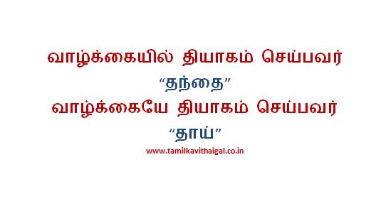 Tamil Kavithaigal | Amma Appa Kavithai - Tamil Kavithaigal