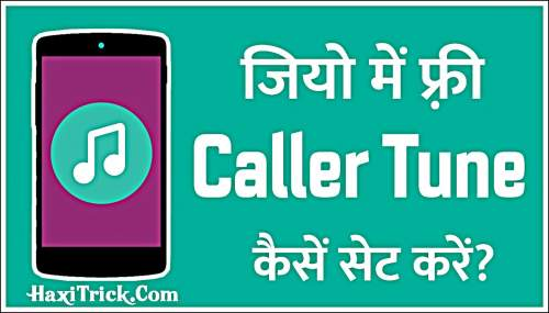Jio Me Caller Tune Kaise Activate Kare Hindi