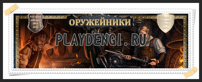 Oruzeyniki-game.xyz – Отзывы, развод, платит или лохотрон? Мошенническая игра с выводом денег