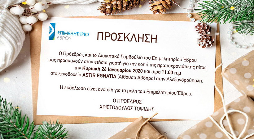 Ετήσια τελετή κοπής Πρωτοχρονιάτικης πίτας του Επιμελητηρίου Έβρου