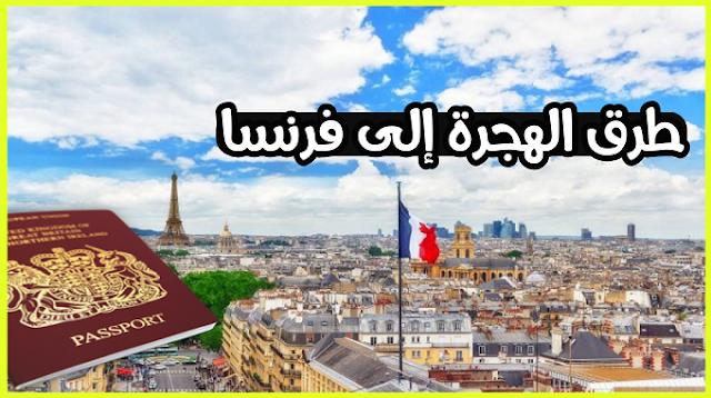 متطلبات الفيزا الفرنسية 2020 - فيزا فرنسا