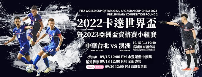 Taiwan announce  when Australia tickets go on sale
