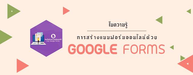 ใบความรู้ การสร้างแบบฟอร์มออนไลน์ด้วย Google Forms