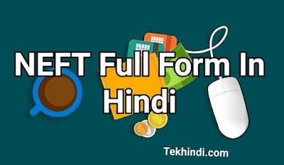 Neft full form in hindi,NEFT kya hai full form kya hai,neft ka full form kya hota hai