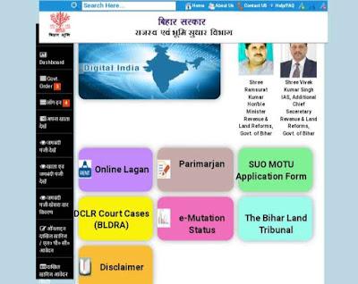 lcr bihar, dakhil kharij bihar, bihar bhumi,  बिहार भूमि, Land Record biharbhumi.bihar.gov.in