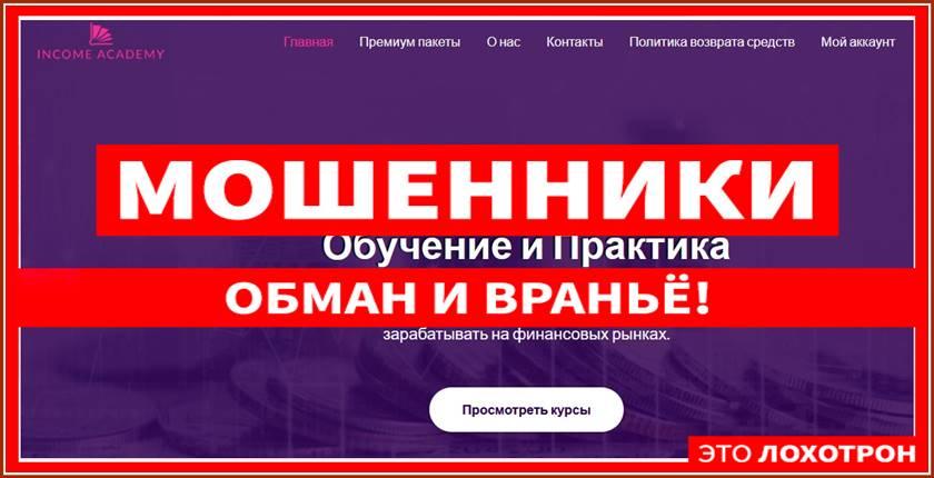 Мошеннический сайт income-academy.net/ru – Отзывы, развод. Компания Income Academy мошенники