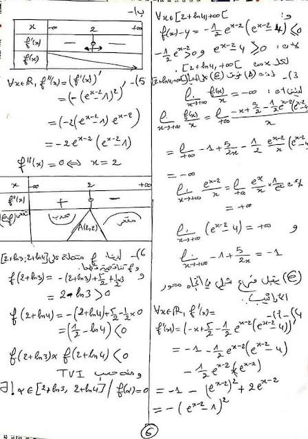 تصحيح الإمتحان الوطني الموحد للبكالوريا مادة الرياضيات الدورة العادية 2020