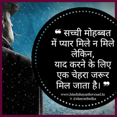 New Sad Quotes in Hindi for girlfriend with Images -2021