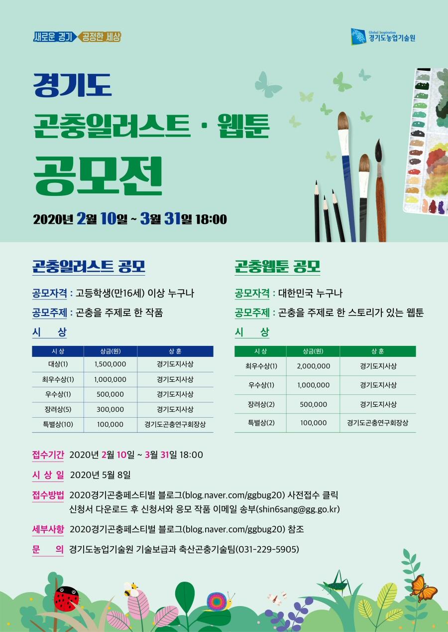 경기도, 곤충일러스트·웹툰 공모전 2월10일~3월31일 개최