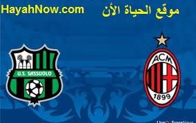 موعد مباراة ميلان وساسولو بتاريخ 21-7-2020 في الدوري الايطالي   مشاهدة مباراة ساسولو وميلانبتاريخ 21-7-2020 في الدوري الايطالب و القنوات الناقلة