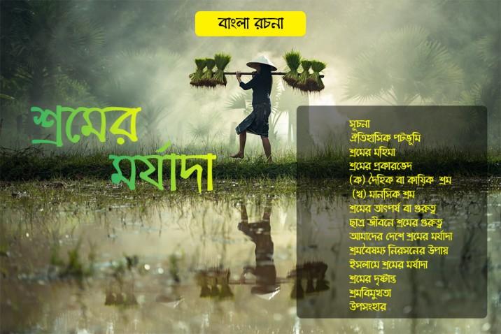 রচনা : শ্রমের মর্যাদা