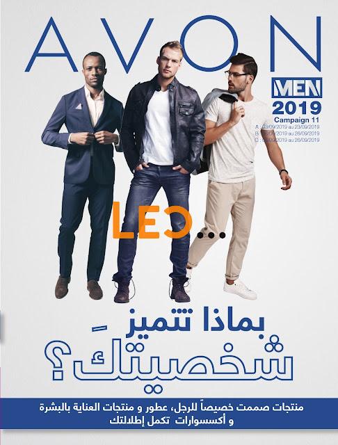 catalogue avon men maroc septembre c10 2019
