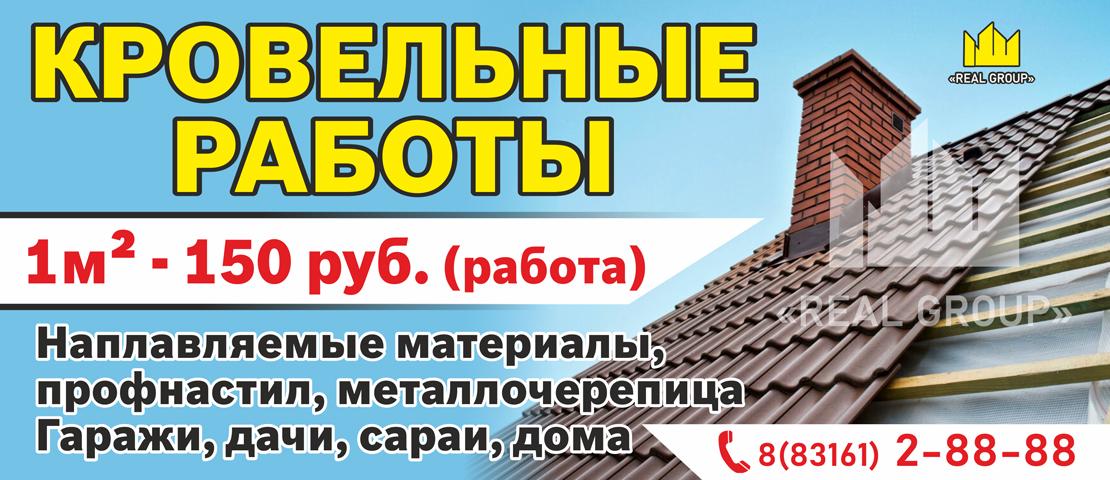 Кровельные работы - 150 руб./м2    г. Городец, ул. Кутузова д.11 А  помещение 2