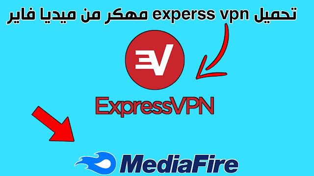 تحميل expressvpn مهكر النسخة المدفوعة للاندرويد مجانا من ميديا فاير ( express vpn pro apk mod )