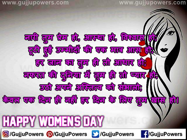 women's day hindi shayari
